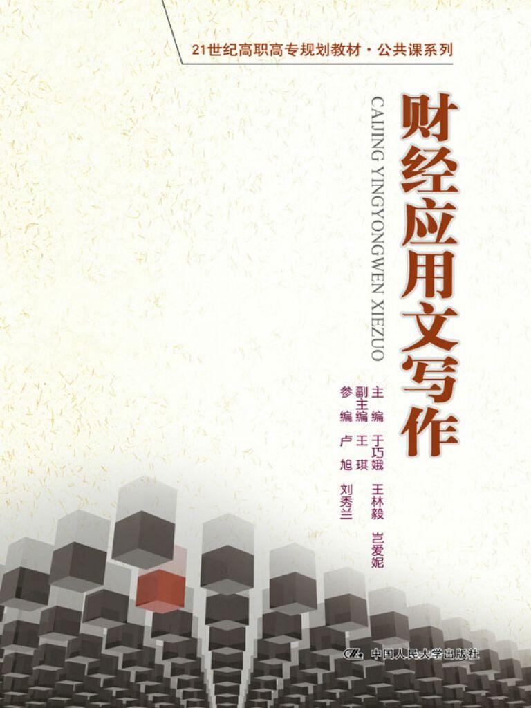 财经应用文写作(21世纪高职高专规划教材·公共课系列)