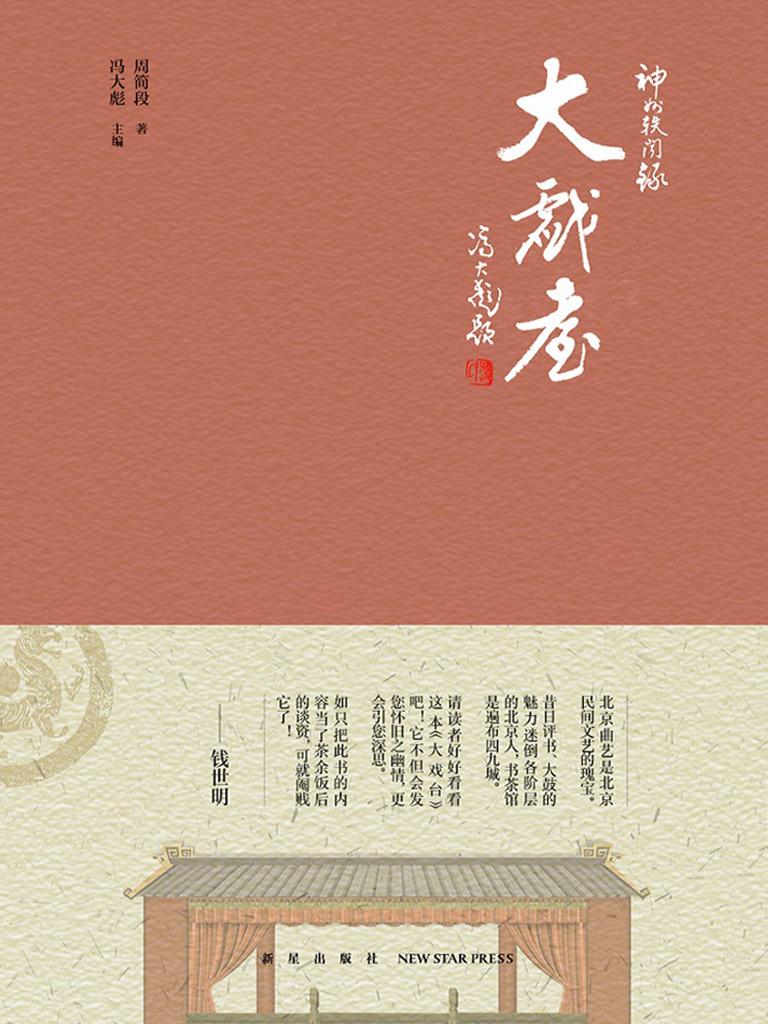 大戏台(神州轶闻录系列)
