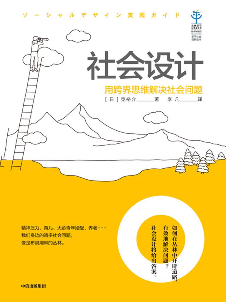 社会设计:用跨界思维解决社会问题
