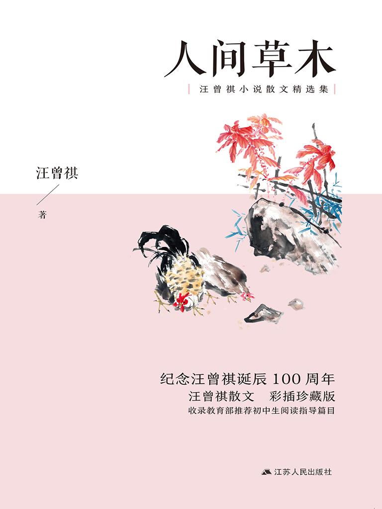 人间草木(汪曾祺小说散文精选集)