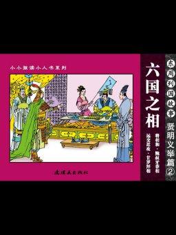 东周列国故事:贤明义举篇(2)