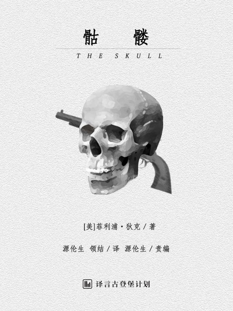 骷髅(译言古登堡计划)