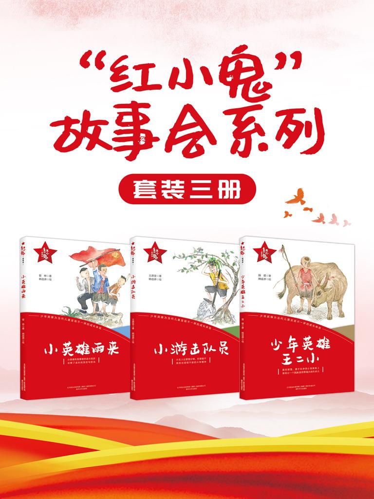 """""""红小鬼""""故事会系列(套装3册)"""