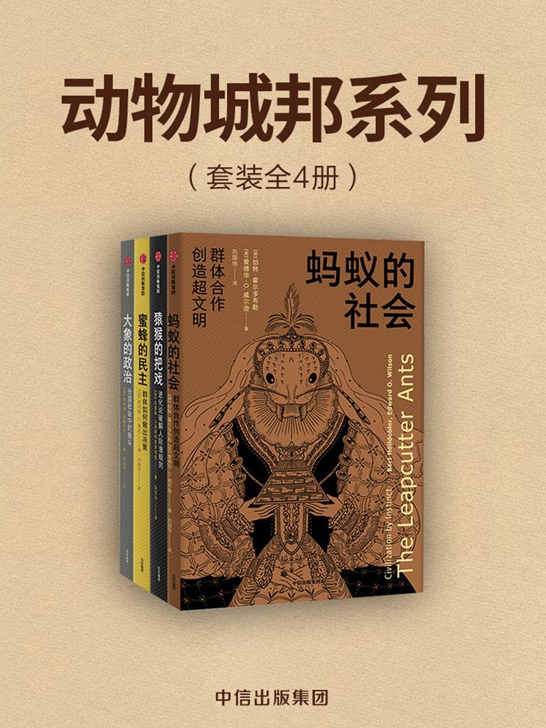 动物城邦系列(全四册)