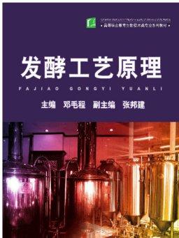 发酵工艺原理