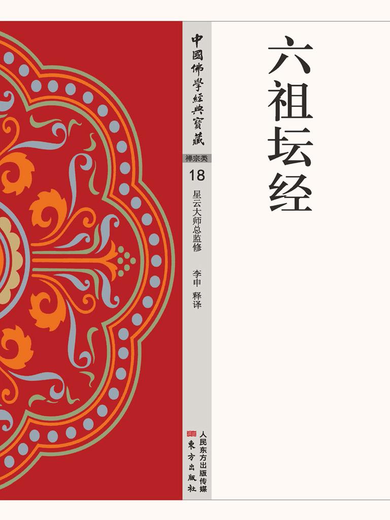 六祖坛经(中国佛学经典宝藏)