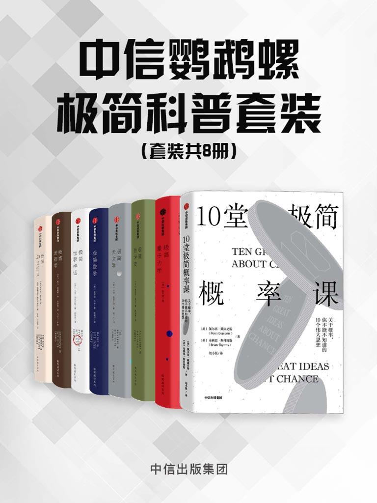 中信鹦鹉螺极简科普套装(共八册)