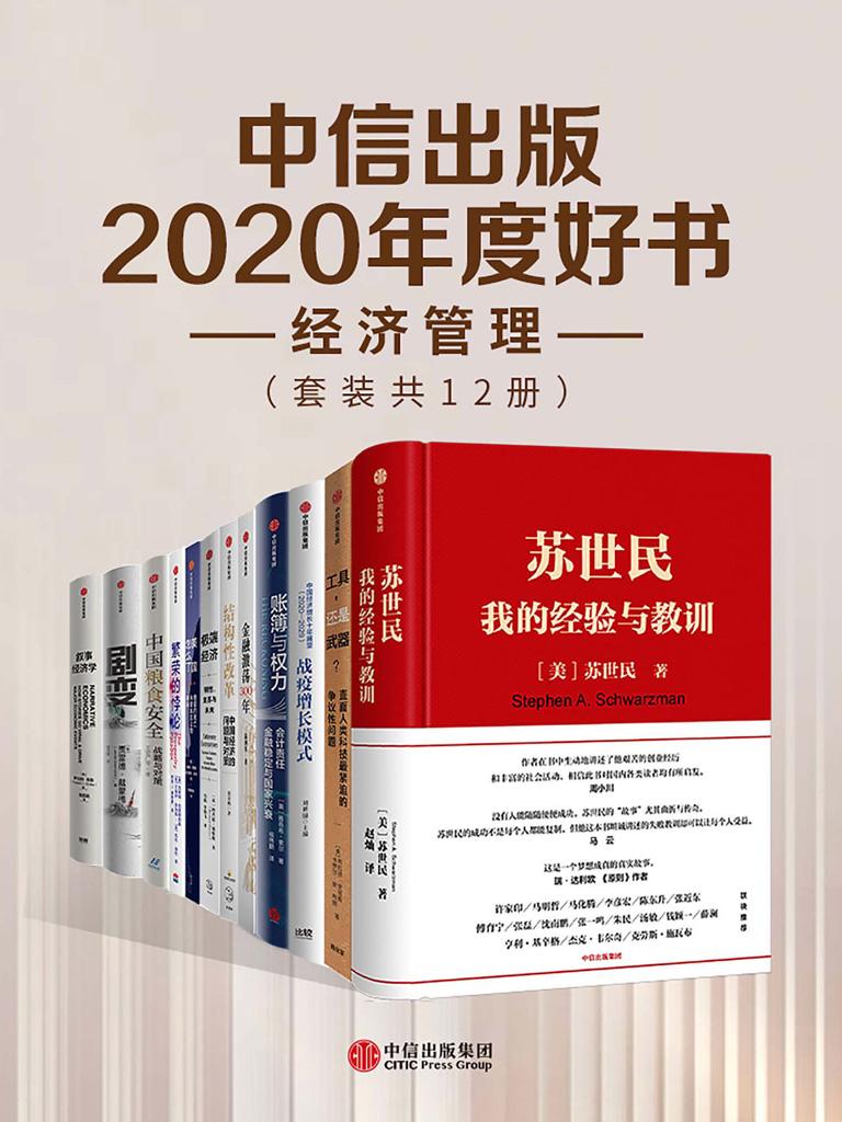 中信出版2020年度好书·经济管理(套装共12册)