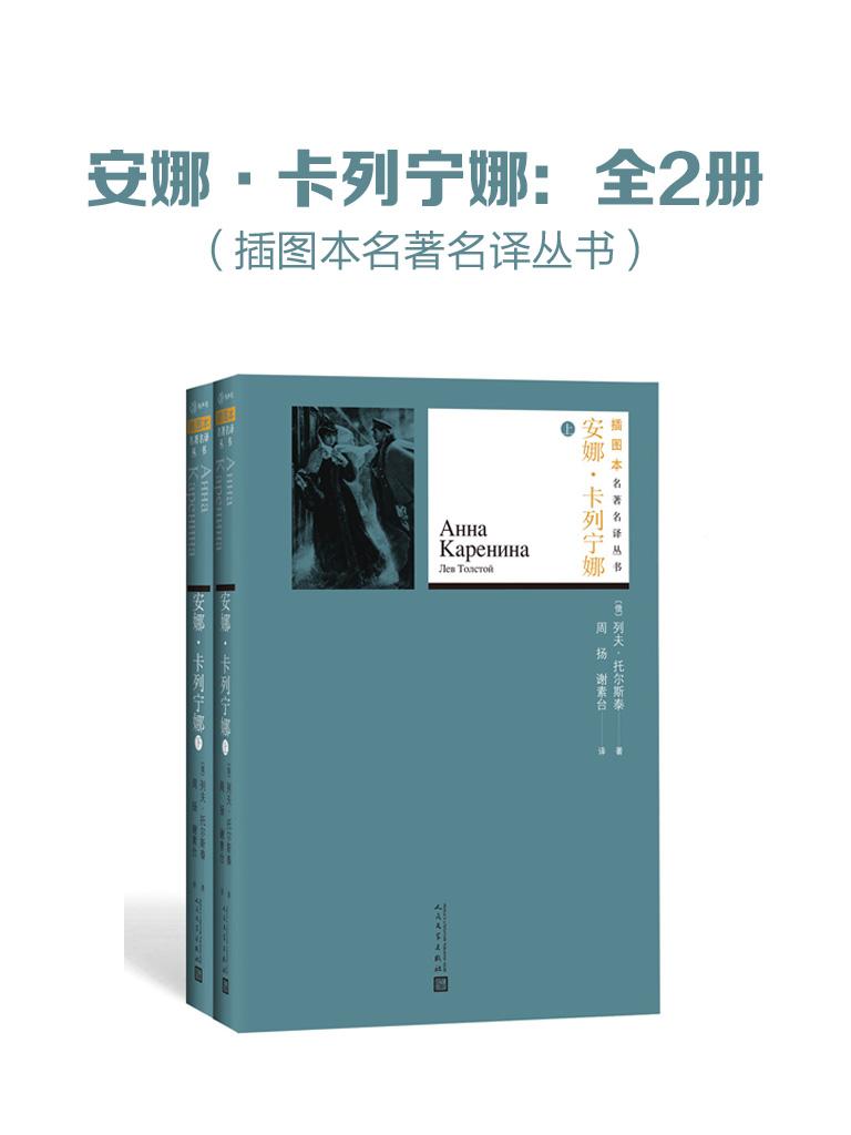 安娜·卡列宁娜:全2册(插图本名著名译丛书)