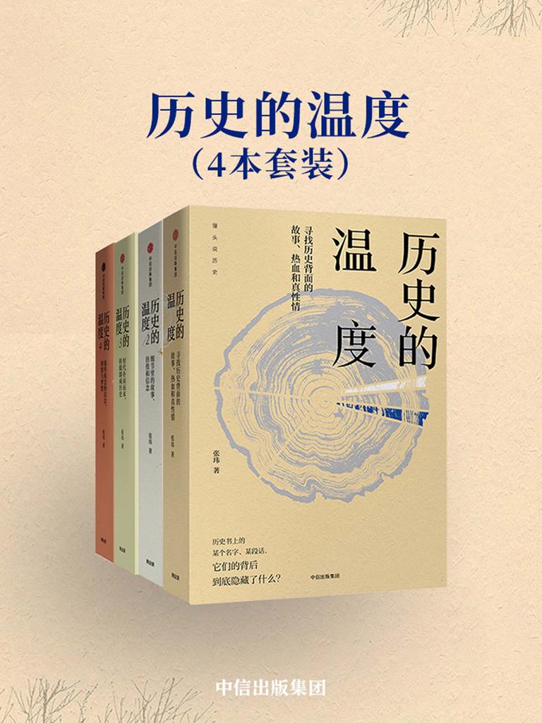 历史的温度(共四册)