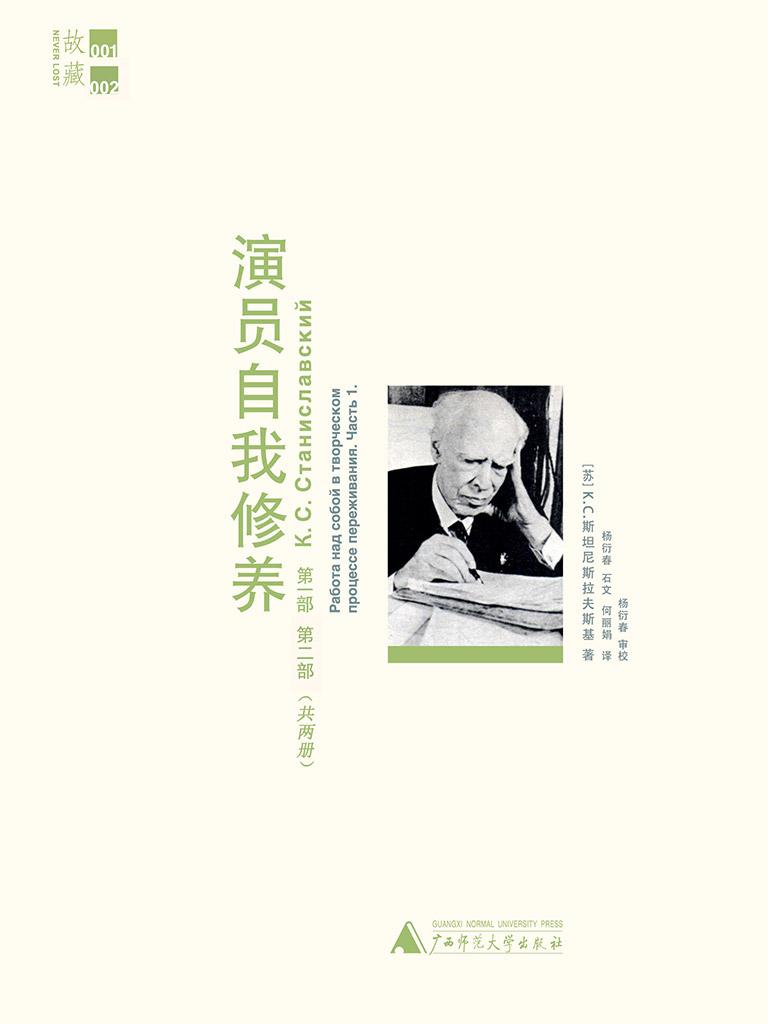 演员自我修养(共二册)