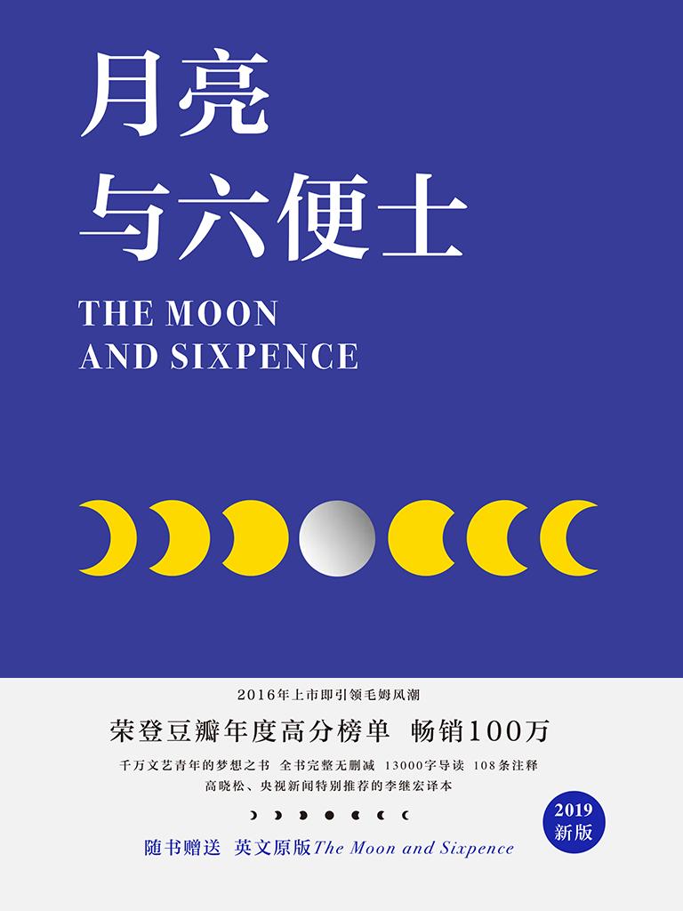 月亮与六便士(2019新版)