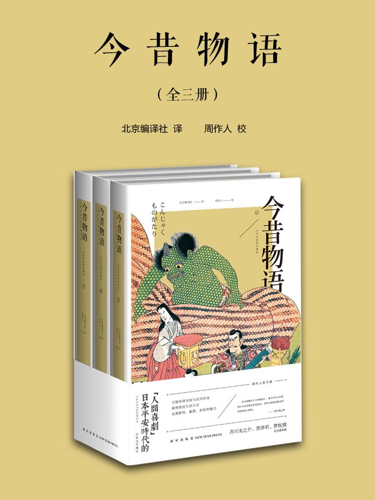 今昔物语(浮世绘插图珍藏版 全三册)