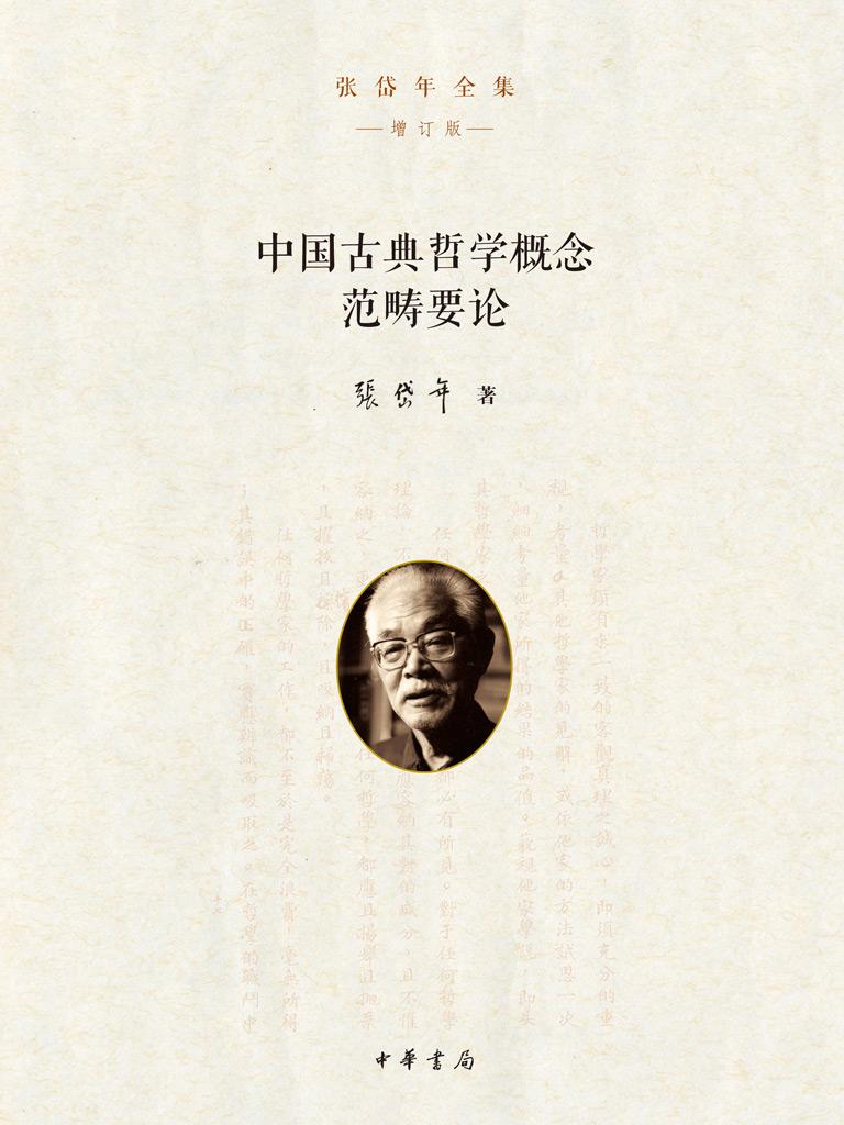 中国古典哲学概念范畴要论(张岱年全集 增订版)