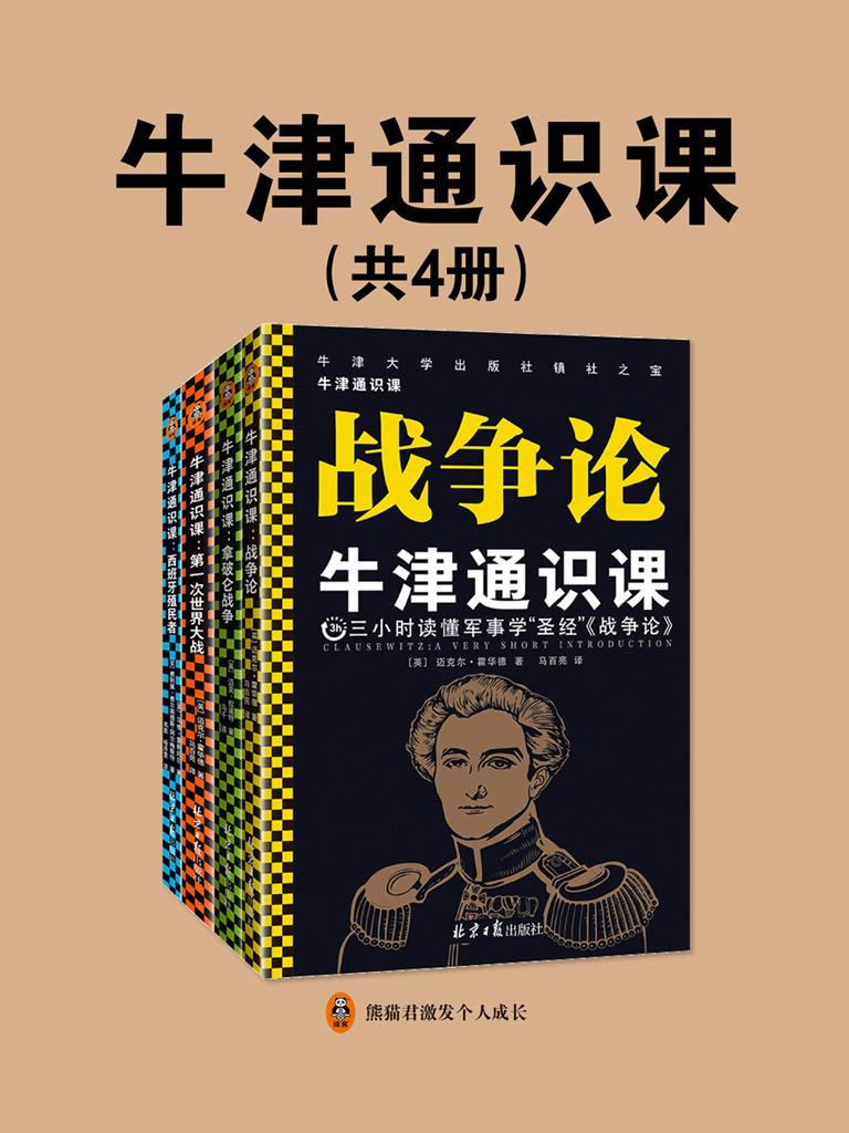 牛津通识课(军事学套装共4册)