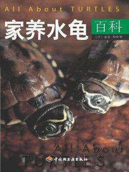 家养水龟百科