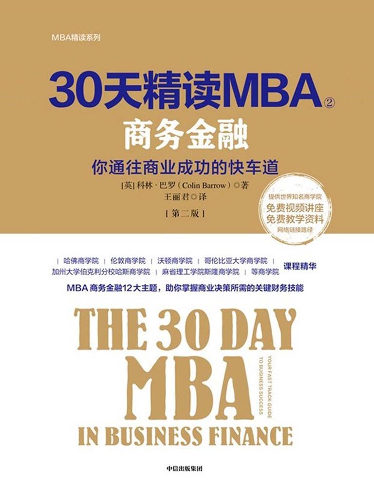 30天精讀MBA ②:商務金融(第二版)