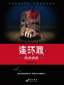 连环罪 2:致命诱惑