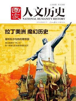国家人文历史(2016年8月下)