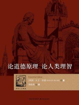 论道德原理 论人类理智(译林人文精选)