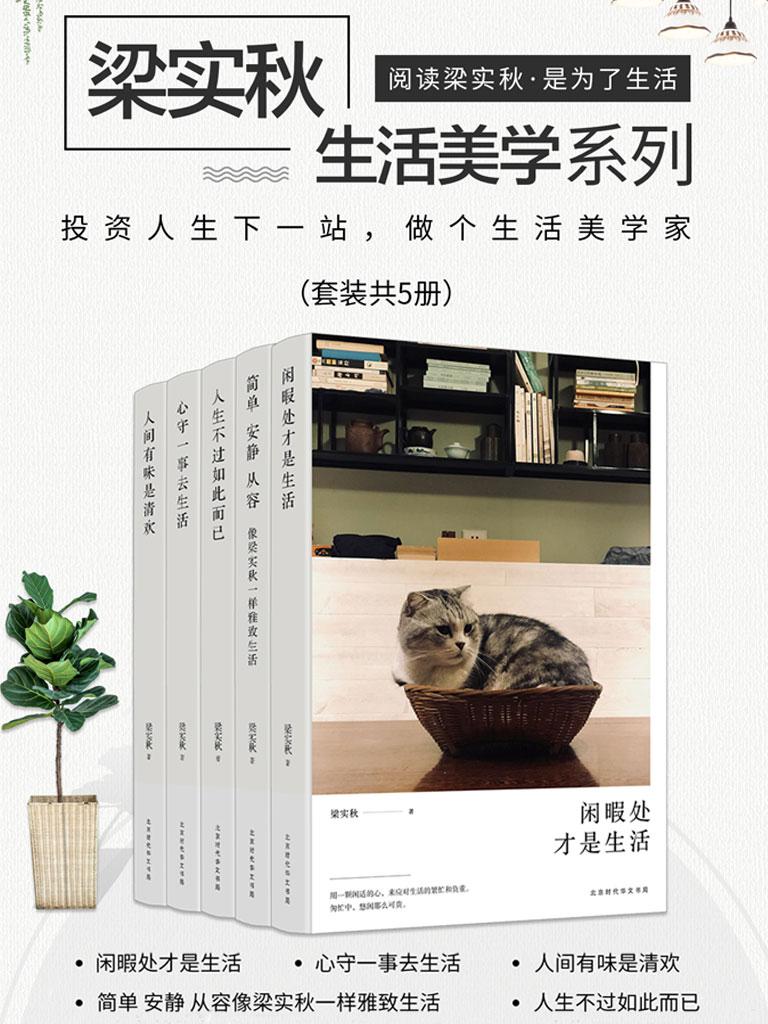 梁实秋生活美学系列(共五册)