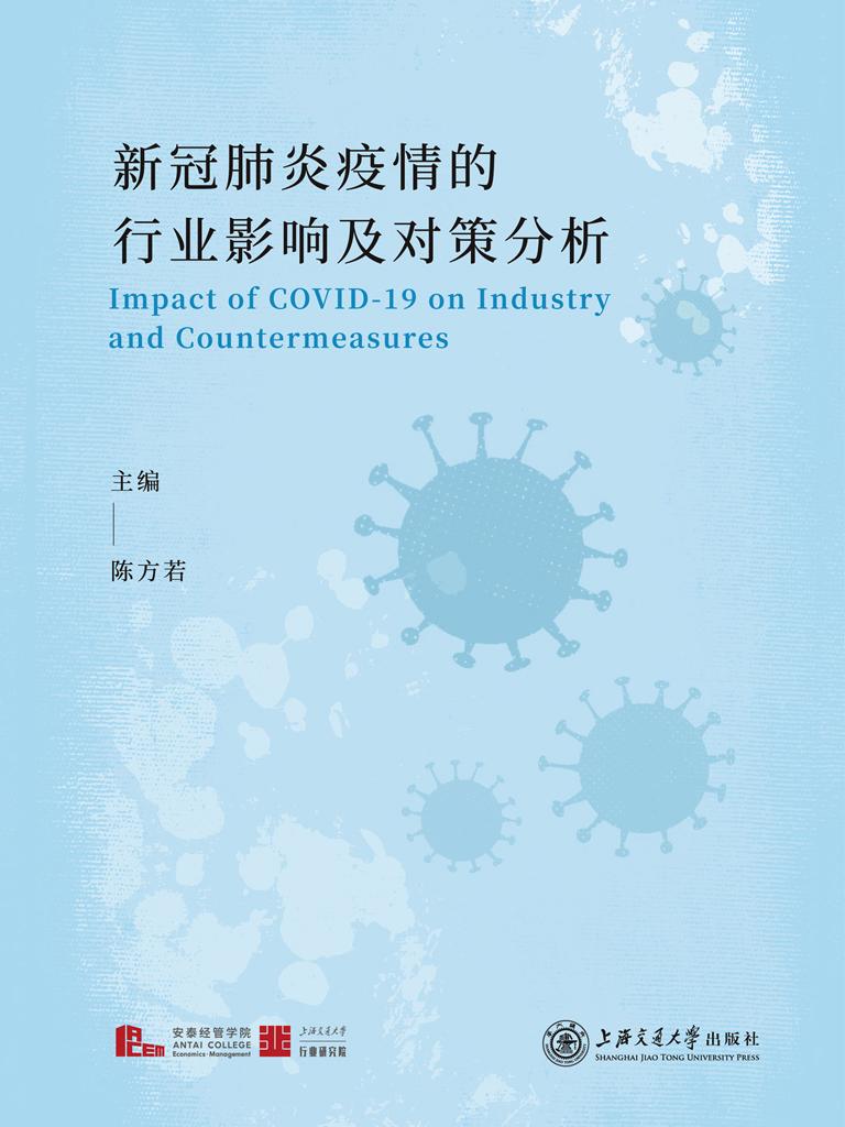 新冠肺炎疫情的行業影響及對策分析