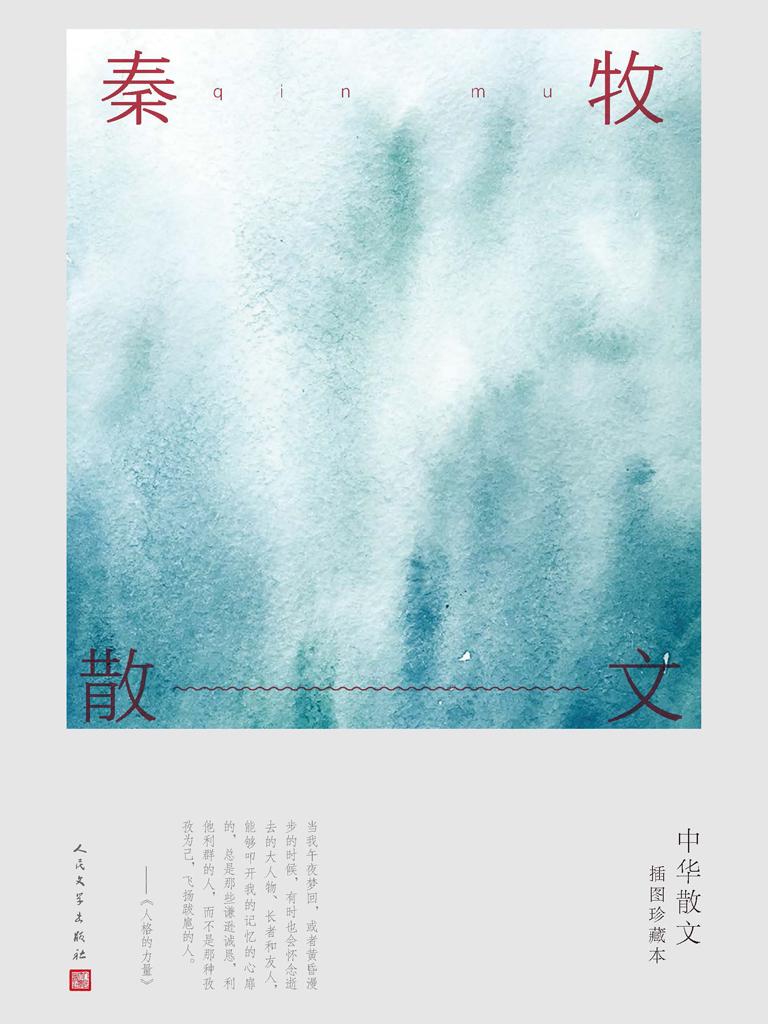 秦牧散文(中华散文插图珍藏本)