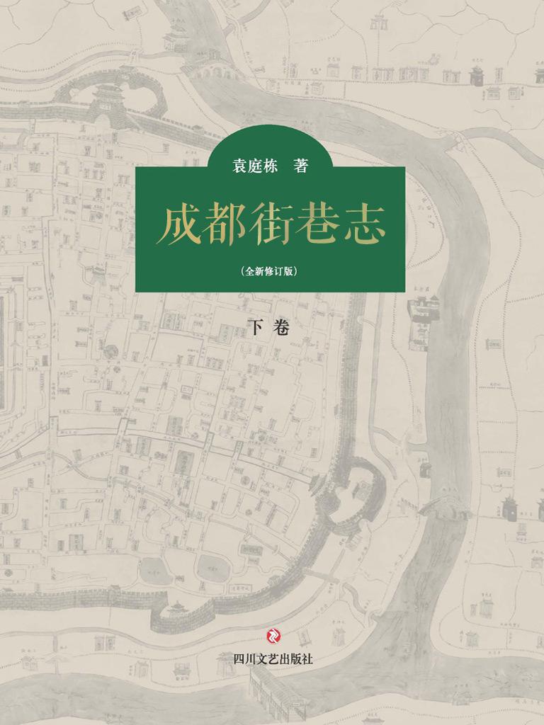 成都街巷志(下册)