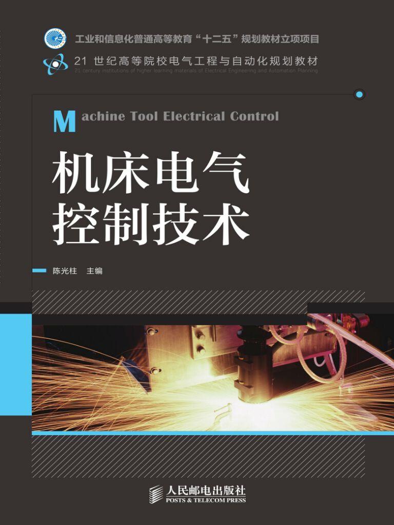 机床电气控制技术(21世纪高等院校电气工程与自动化规划教材)