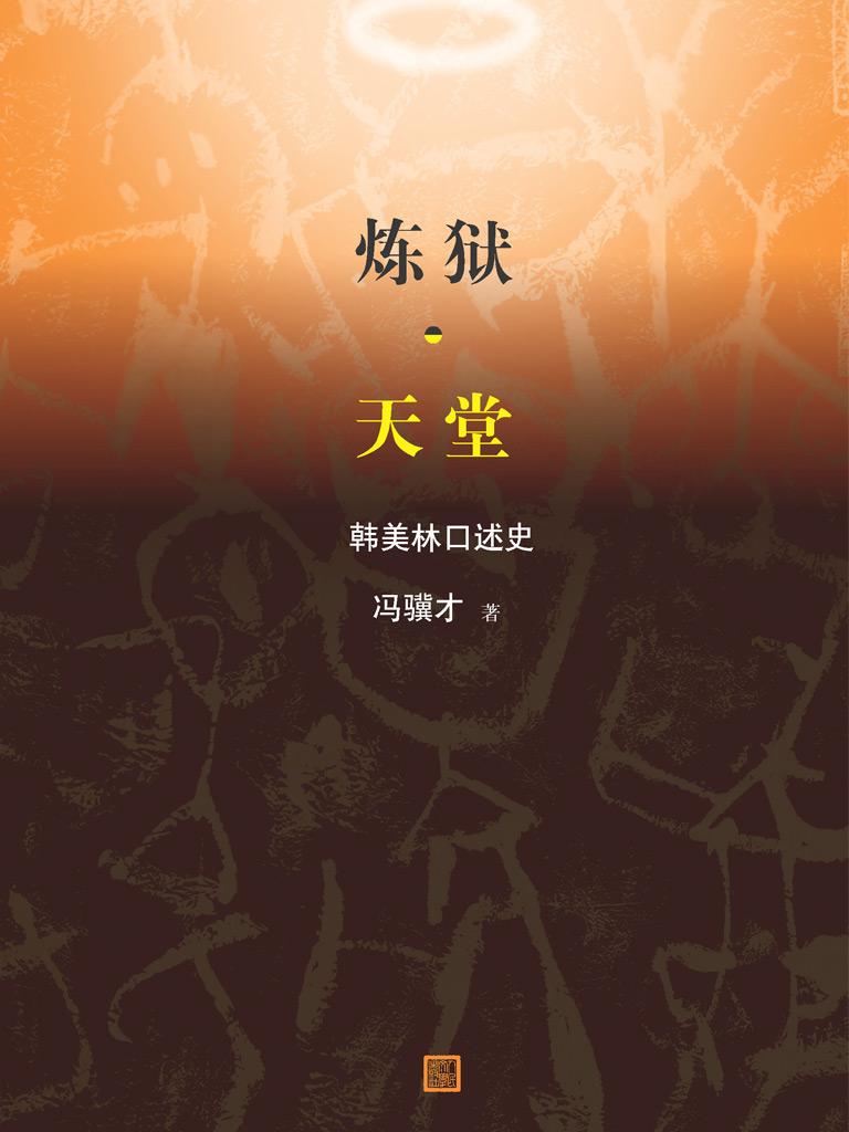炼狱·天堂:韩美林口述史
