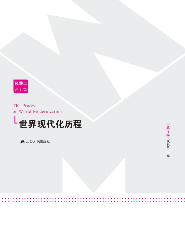 世界现代化历程(总论卷)
