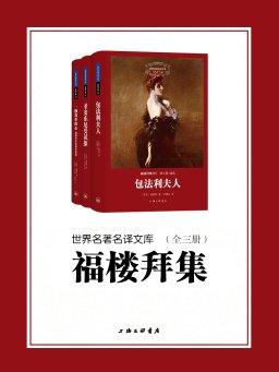 福楼拜集(世界名著名译文库 全三册)
