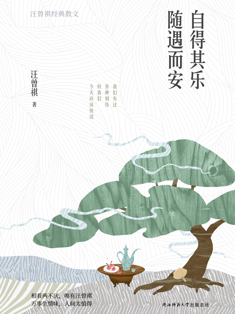 自得其乐 随遇而安:汪曾祺经典散文