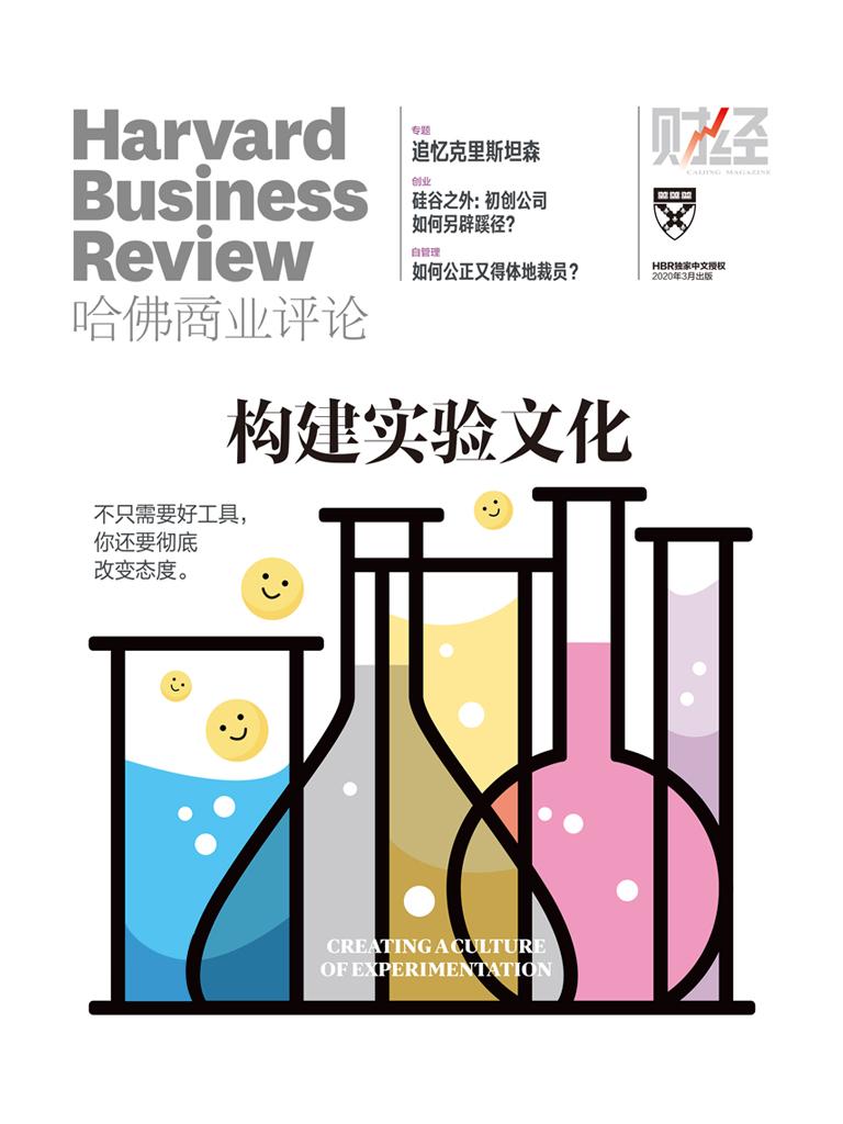 构建实验文化(《哈佛商业评论》2020年第3期)