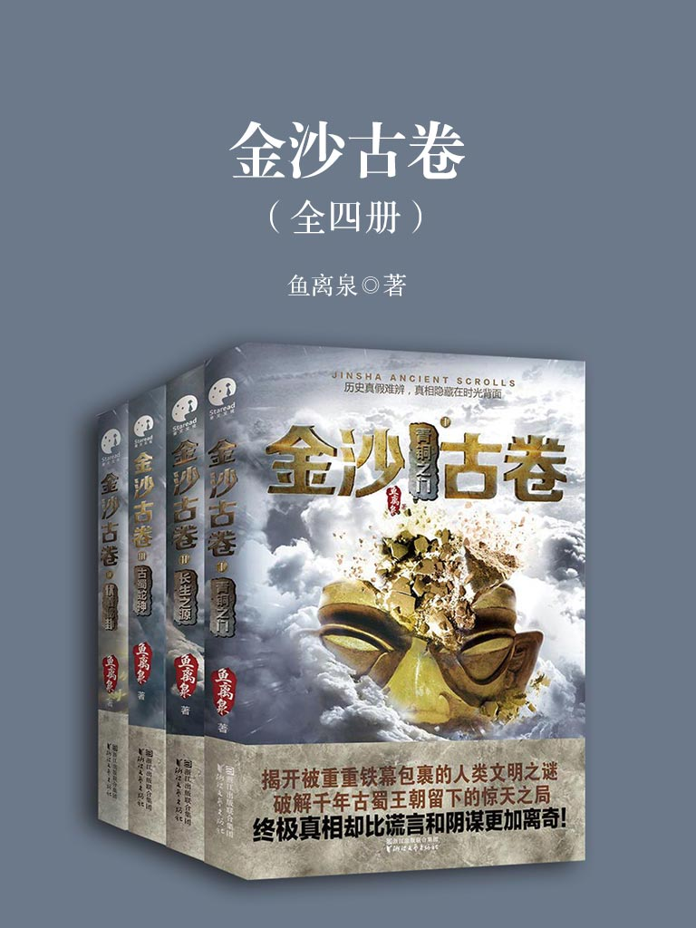 金沙古卷(全四册)