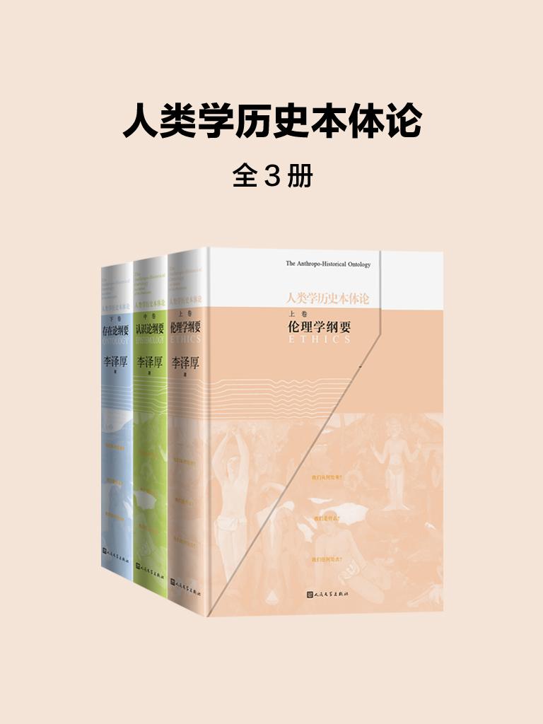 人类学历史本体论(全3册)