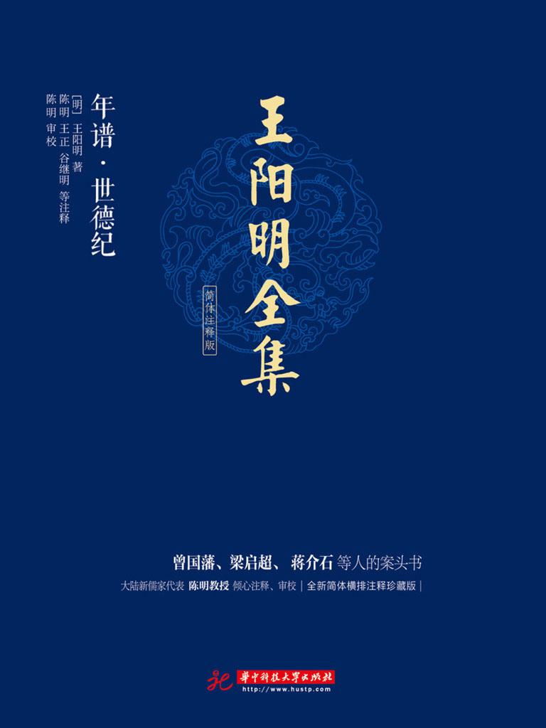 王阳明全集:年谱·世德纪(简体注释版)