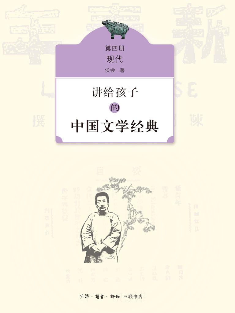 讲给孩子的中国文学经典(第四册)