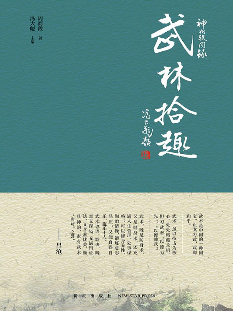 武林拾趣(神州轶闻录系列)