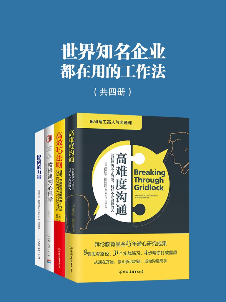 世界知名企业都在用的工作法(共四册)