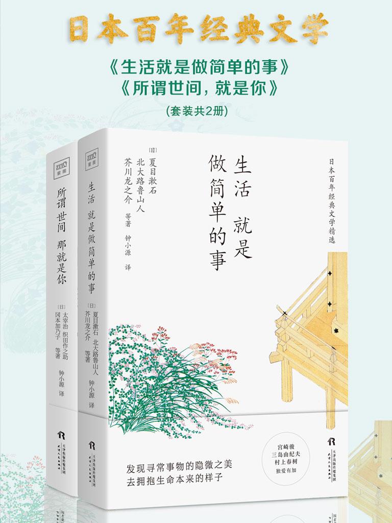 日本百年经典文学(共二册)