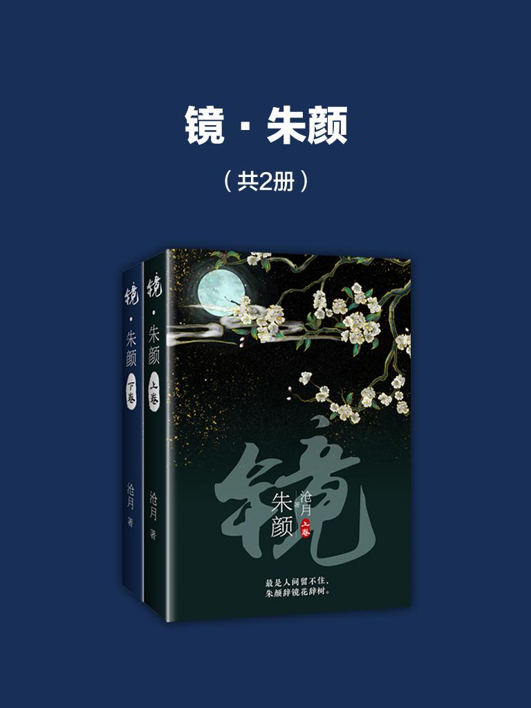 镜·朱颜(共2册)