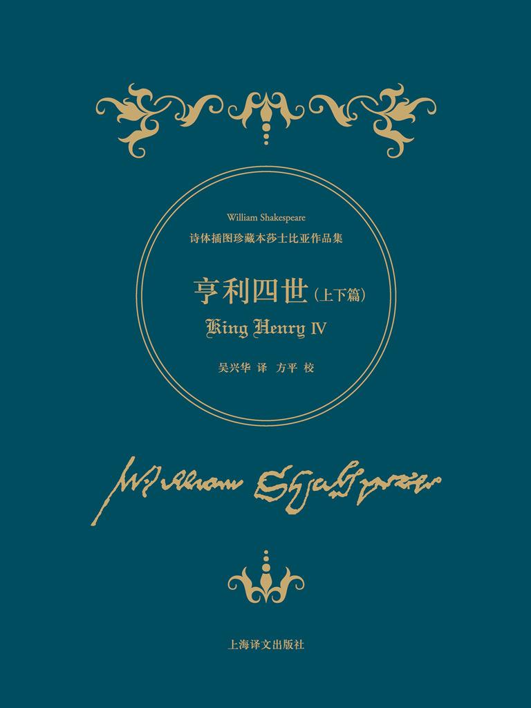 亨利四世 上下篇(诗体插图珍藏本莎士比亚作品集)