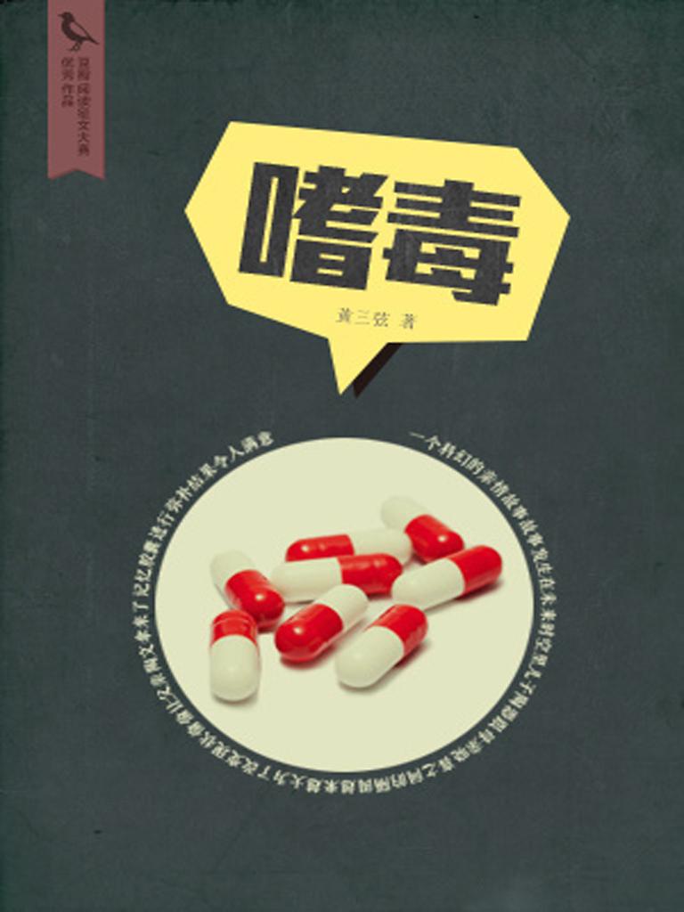 嗜毒(千种豆瓣高分原创作品·看小说)