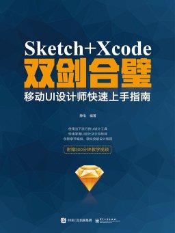 Sketch+Xcode双剑合璧:移动UI设计师快速上手指南