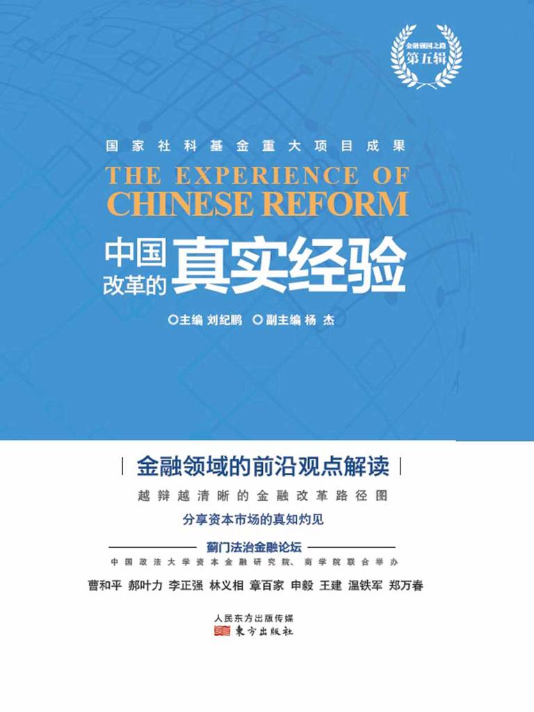中国改革的真实经验