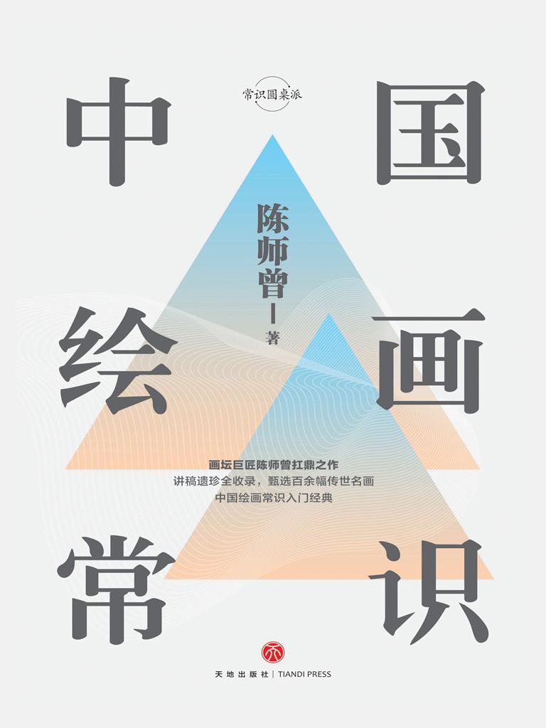 中国绘画常识(常识圆桌派)