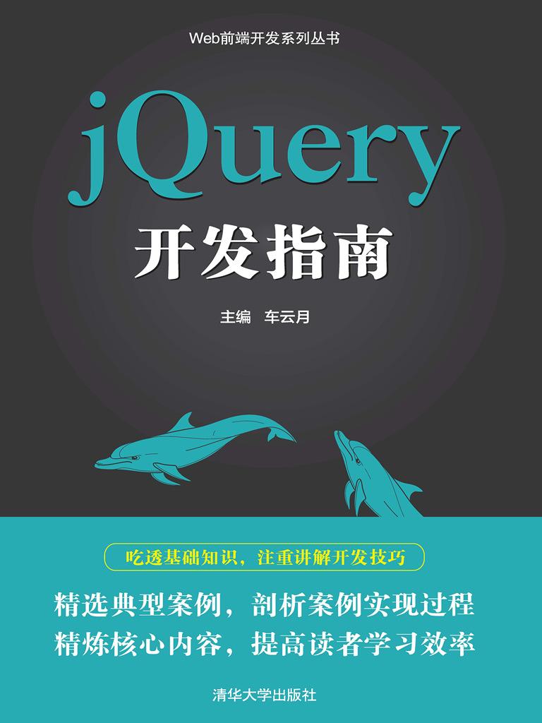 jQuery开发指南