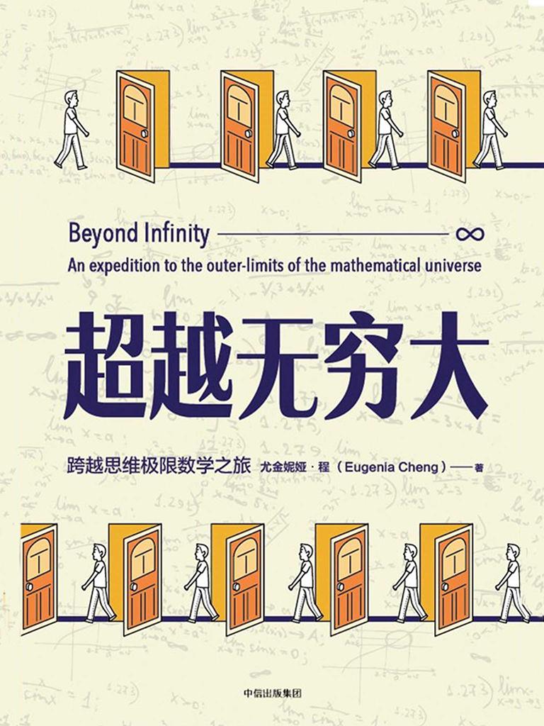 超越无穷大:一次跨越数学边界的冒险之旅