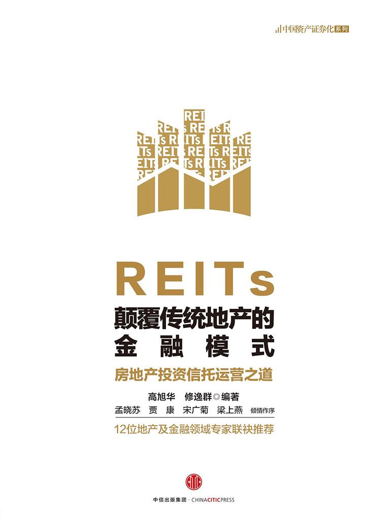 REITs:颠覆传统地产的金融模式